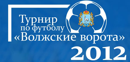Волжские ворота 2012